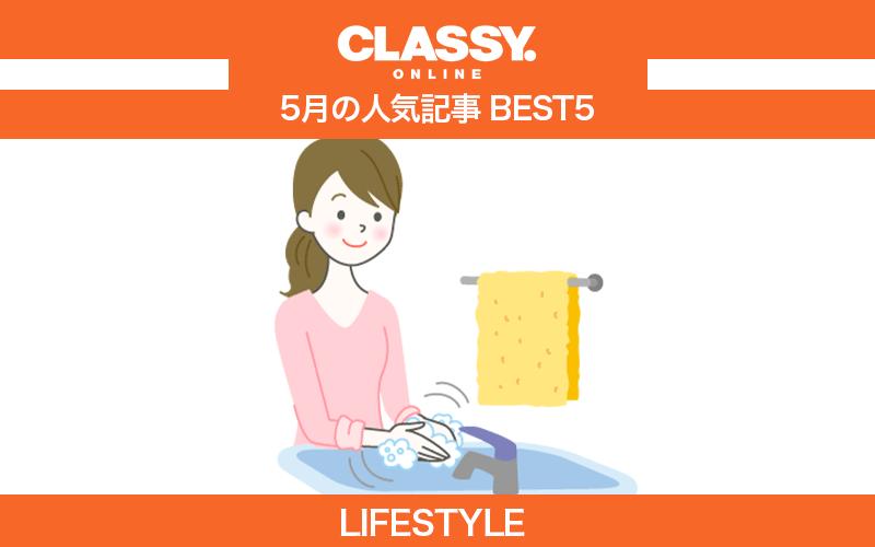 【CLASSY.】2021年5月の人気「ライフスタイル」記事ランキングBEST5【難読漢字、大学あるある他】