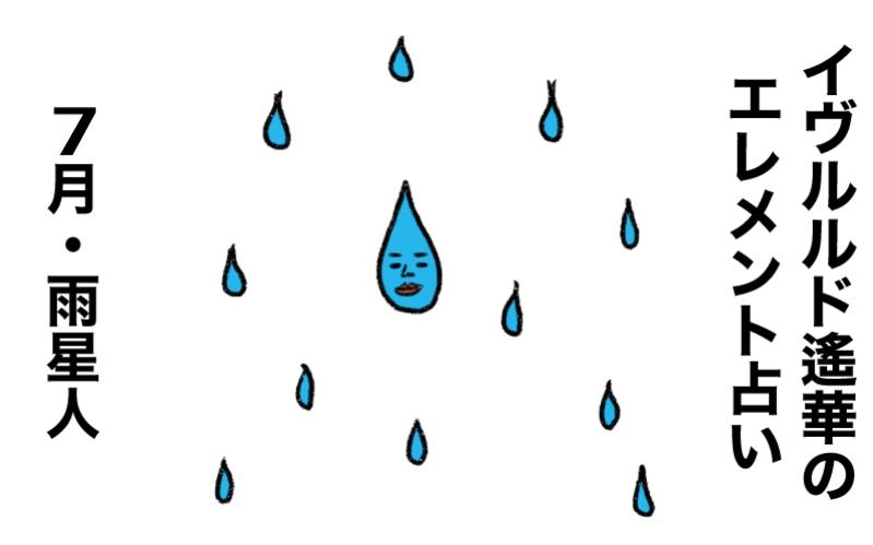 【今月の運勢】イヴルルド遙華が占う2021年7月の「雨星人」【エレメント占い】