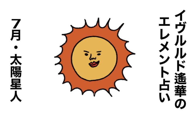 【今月の運勢】イヴルルド遙華が占う2021年7月の「太陽星人」【エレメント占い】