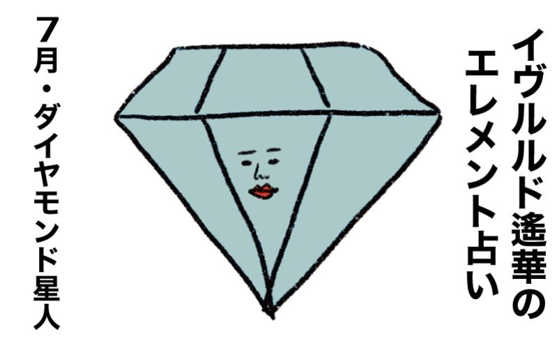 【今月の運勢】イヴルルド遙華が占う2021年7月の「ダイヤモンド星人」【エレメント占い】