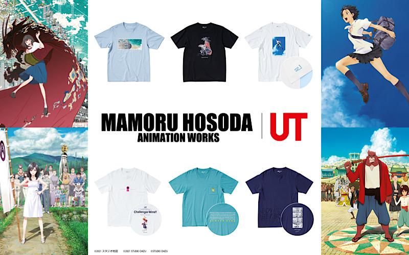 【ユニクロ】「サマーウォーズ」や「時をかける少女」!細田守監督作品とのコラボTシャツが発売!