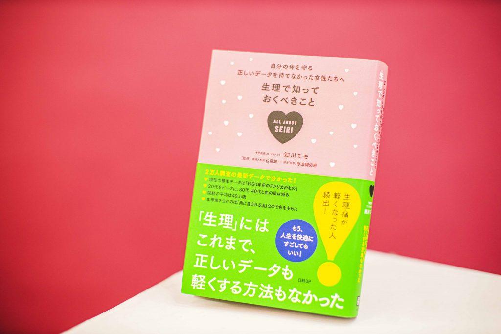 「PMSがない人は和食好きの傾向あり⁉」|細川モモさん・モヤモヤインタビュー③