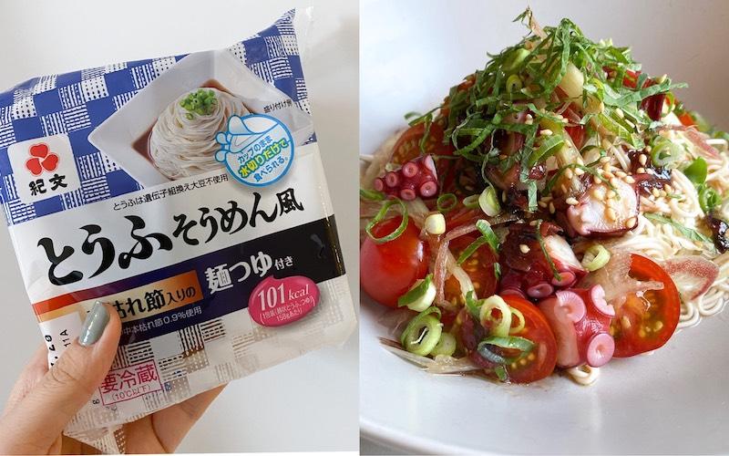【スーパーで買えるヘルシー食品】豆腐そうめんのアレンジレシピ