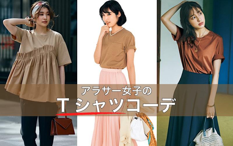 アラサー女子の「夏のニュアンスカラーTシャツコーデ」【グレー、ベージュ…】