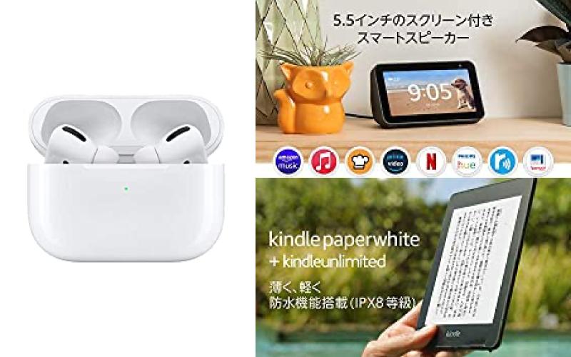 【Apple air Podsほか】50%OFFも!「Amazonプライムデー」大注目のアイテム3選