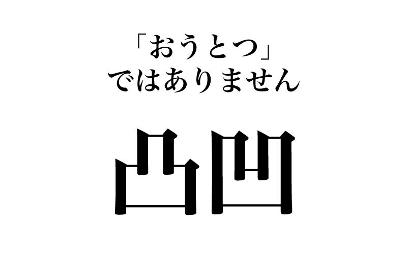 【漢字】「凸凹=おうとつ」は間違い!読み間違えやすい漢字3選
