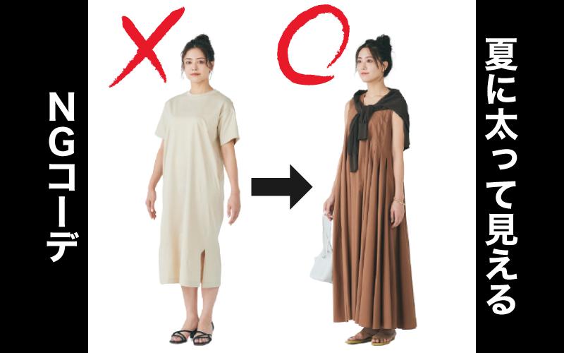 太って見える…夏のアラサー女子「ぽっこりお腹NGワンピコーデ」を改善!