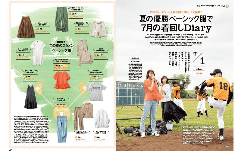 夏のベーシック服で「7月の着回しDiary」のストーリーは?|CLASSY.2021年8月号
