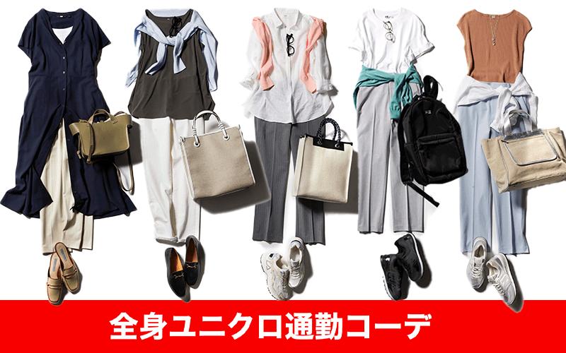 【全部ユニクロ】アラサー女子の「夏の仕事服コーデ」5選【カジュアルでもOKな人は…】