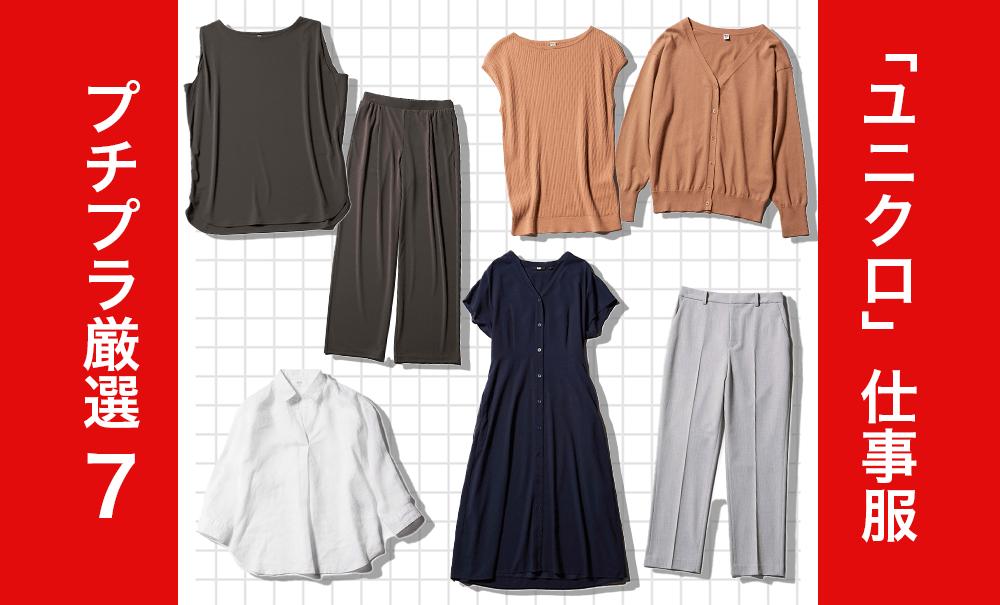 【ユニクロ】プチプラなのに超使える「夏の通勤服」7選【1,500円〜】