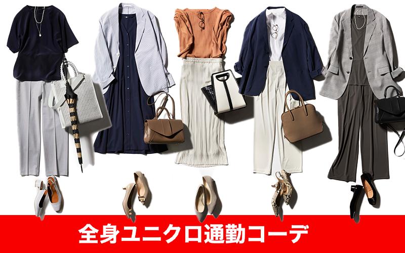 【全部ユニクロ】アラサー女子の「夏の仕事服コーデ」5選【かっちり通勤服の人は…】