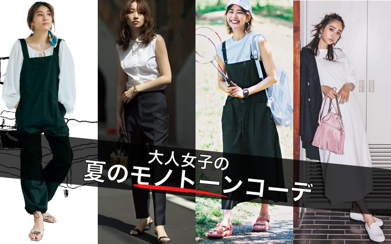 大人カッコいい!「モノトーンの夏コーデ」8選【アラサー女子】