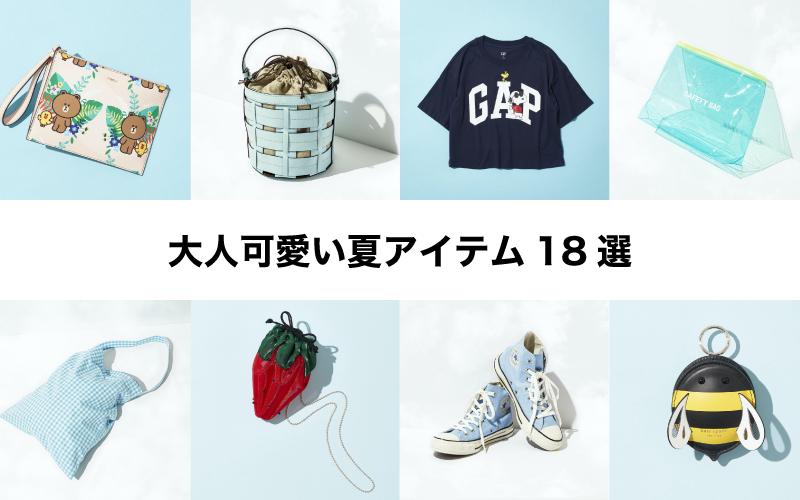 大人可愛い「夏のトレンドアイテム」18選【ポーチ、Tシャツ、コンバース…】