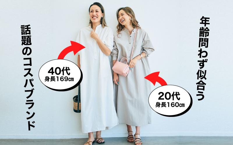 20代でも40代でも着られる「話題の人気ブランド」を知ってますか?