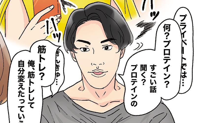 私が出会った残念なオトコ図鑑 第19回【筋肉と付き合った方が幸せな男】