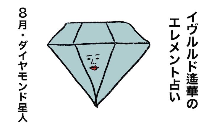 【今月の運勢】イヴルルド遙華が占う2021年8月の「ダイヤモンド星人」【エレメント占い】