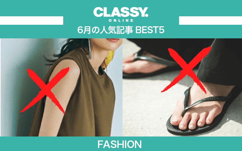 【CLASSY.】2021年6月の人気「ファッション」記事ランキングBEST5【ワクチン摂取日のコーデ他】