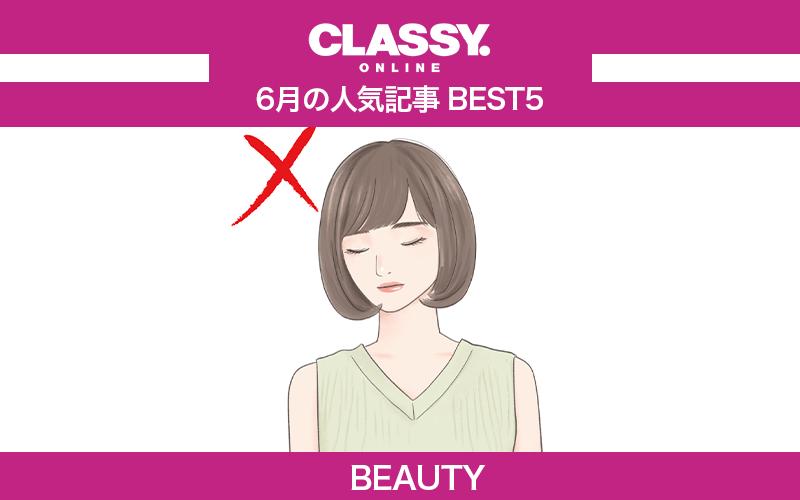 【CLASSY.】2021年6月の人気「美容」記事ランキングBEST5【大人のNGヘア他】