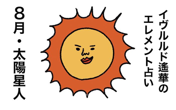 【今月の運勢】イヴルルド遙華が占う2021年8月の「太陽星人」【エレメント占い】