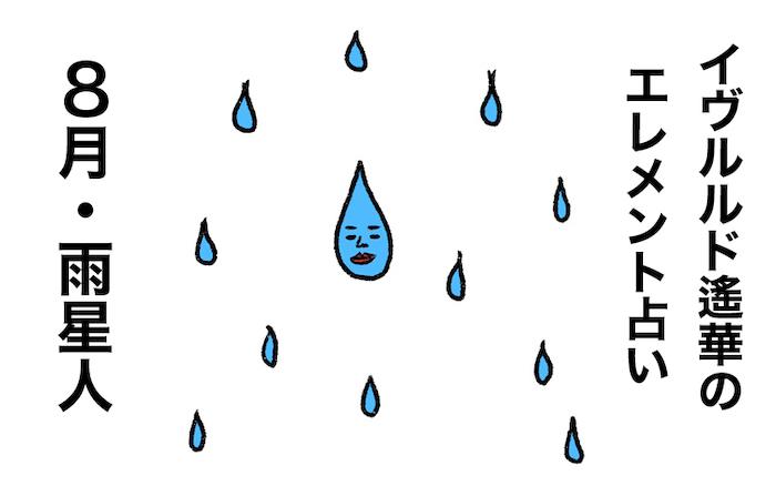 【今月の運勢】イヴルルド遙華が占う2021年8月の「雨星人」【エレメント占い】