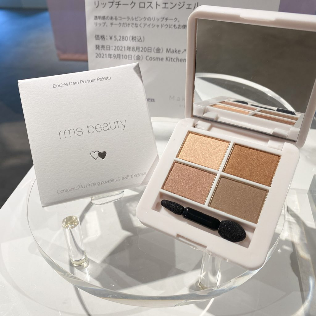 rms beauty ダブルデ