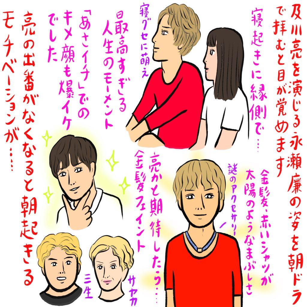 NHK連続テレビ小説『おかえり