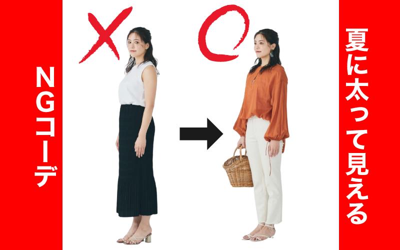 太って見える…夏のアラサー女子「むっちり二の腕NGコーデ」を改善!