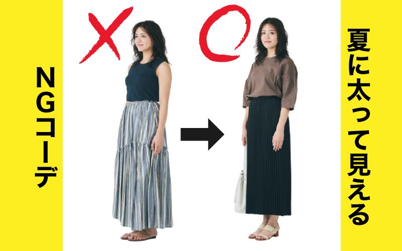 太って見える…夏のアラサー女子「二の腕むちむちNGコーデ」を改善!