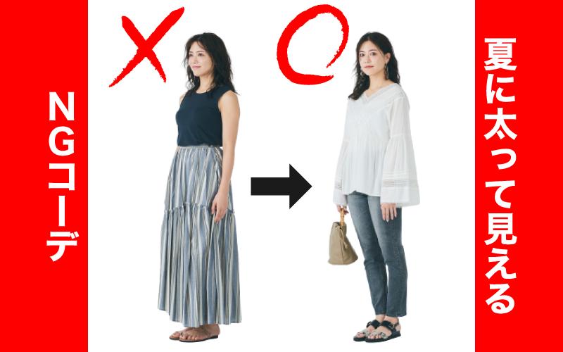 太って見える…夏のアラサー女子「気になる二の腕NGコーデ」を改善!