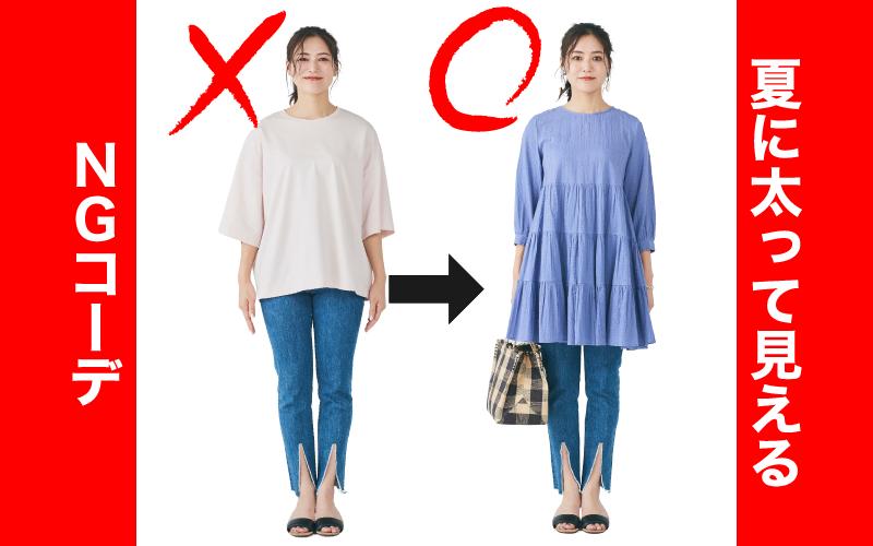 太って見える…夏のアラサー女子「着太りしがちNGコーデ」を改善!