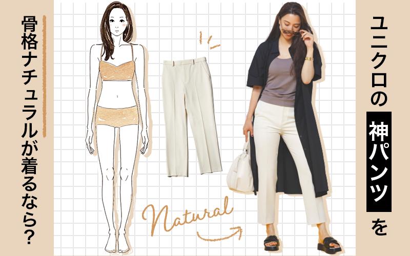 【骨格診断】ユニクロスマートアンクルパンツを「ナチュラル体型」が着るなら…?