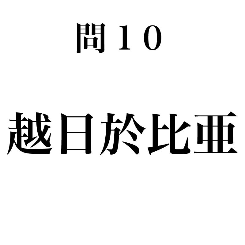 1~10の国名は、アジア・アフ