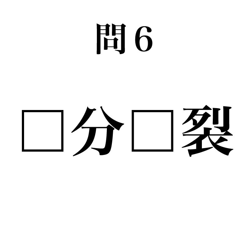 1~10の四字熟語の二つの空欄