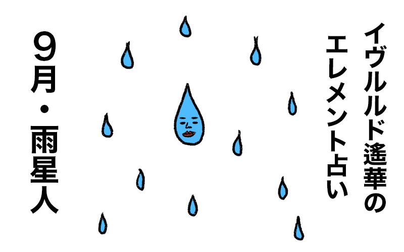 【今月の運勢】イヴルルド遙華が占う2021年9月の「雨星人」【エレメント占い】
