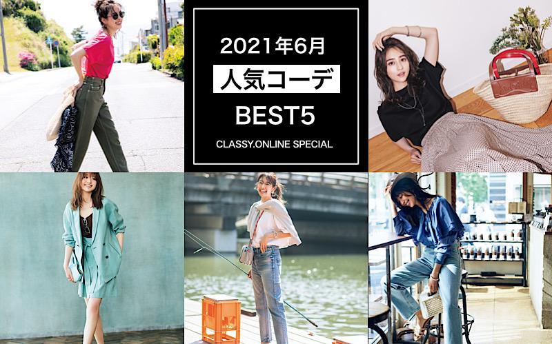 【今日の服装】6月の人気コーデランキングベスト5【明日着る服がない】