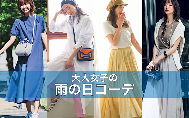 【梅雨】大人女子の「雨の日カジュアルコーデ」12選