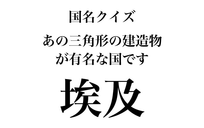 【祝、東京五輪開幕!】「世界の国名」漢字で読めますか?【アジア&アフリカ編】