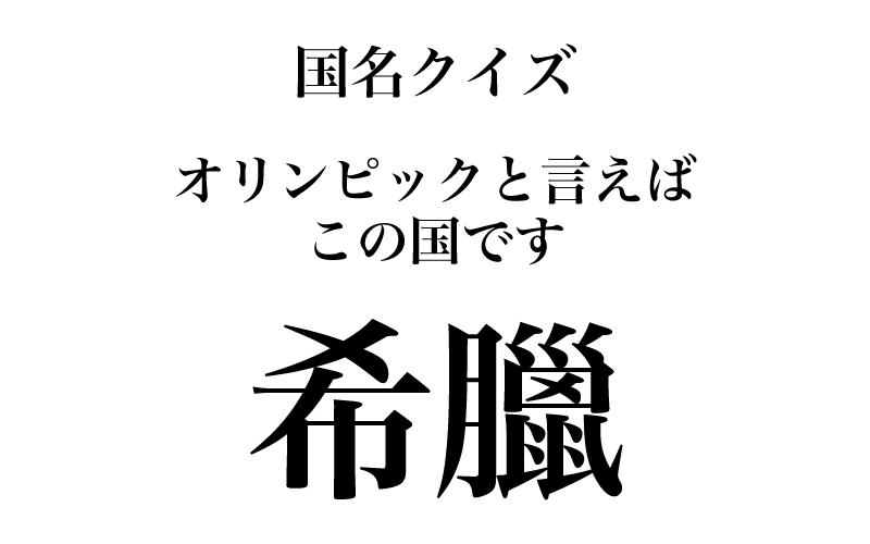 【祝、東京五輪開幕!】「世界の国名」漢字で読めますか?【ヨーロッパ編】