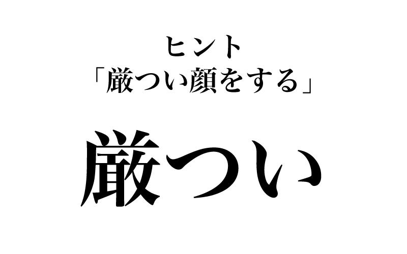 漢字「厳」の訓読みは、常用漢字