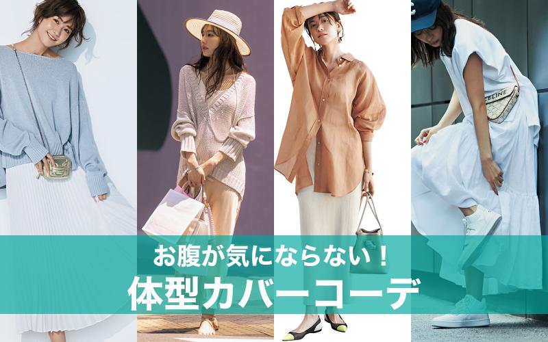 ぽっこりお腹もカバー!「トップスINしないコーデ」夏版【スカート編】