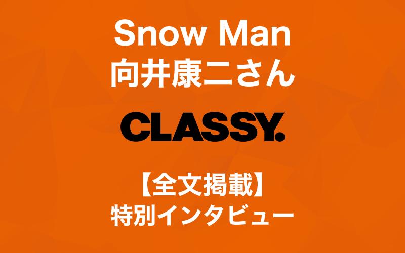 【Snow Man・向井康二】日常でこんなイケメンに出会える世界線だったなら…