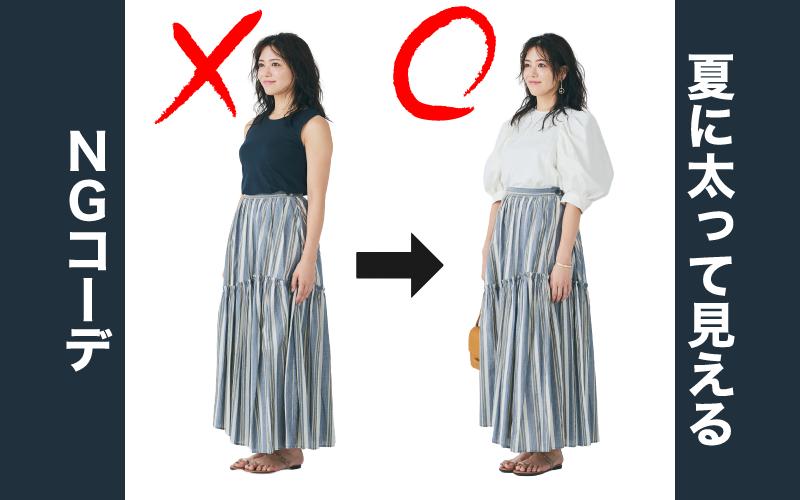 太って見える…夏のアラサー女子「二の腕むっちりNGコーデ」を改善!