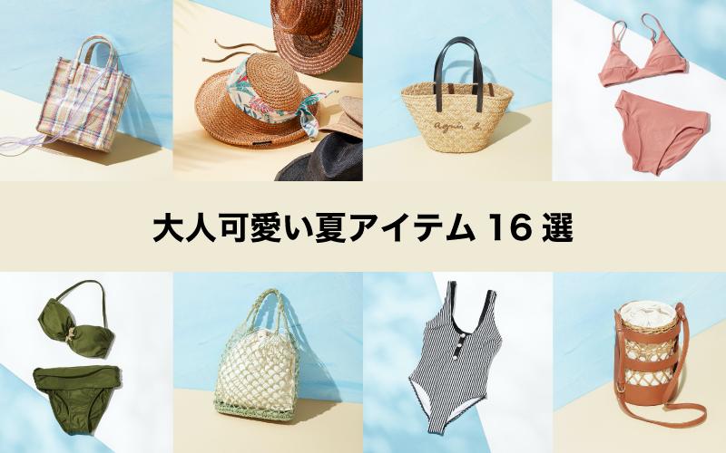 2021年夏の運気を底上げする「夏小物」16選【夏バッグ、水着、帽子編】