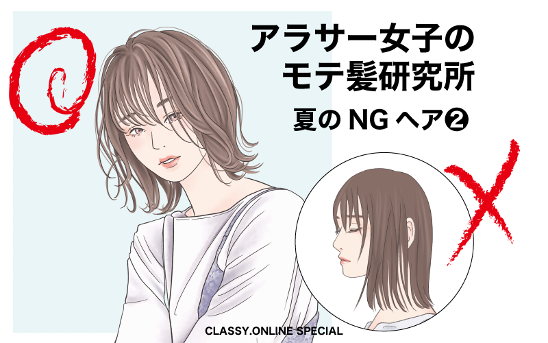 アラサー女子の、夏の残念なNGヘア「濡れ髪ボブ」