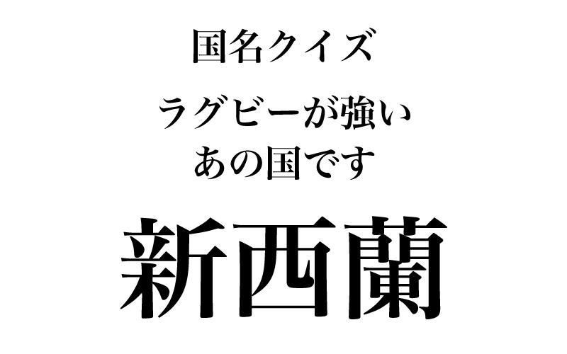 【五輪にも登場】「世界の国名」漢字で読めますか?【アメリカ&オセアニア編】