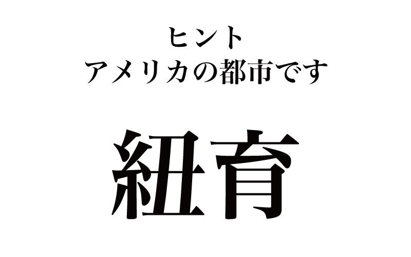 【五輪にも登場】世界の国名、漢字で読めるかクイズ10選【外国の都市名】