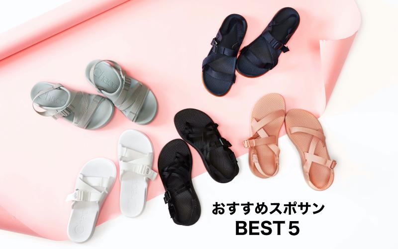 大人女子におすすめの「夏スポサン」BEST5【じわり人気のChaco編】