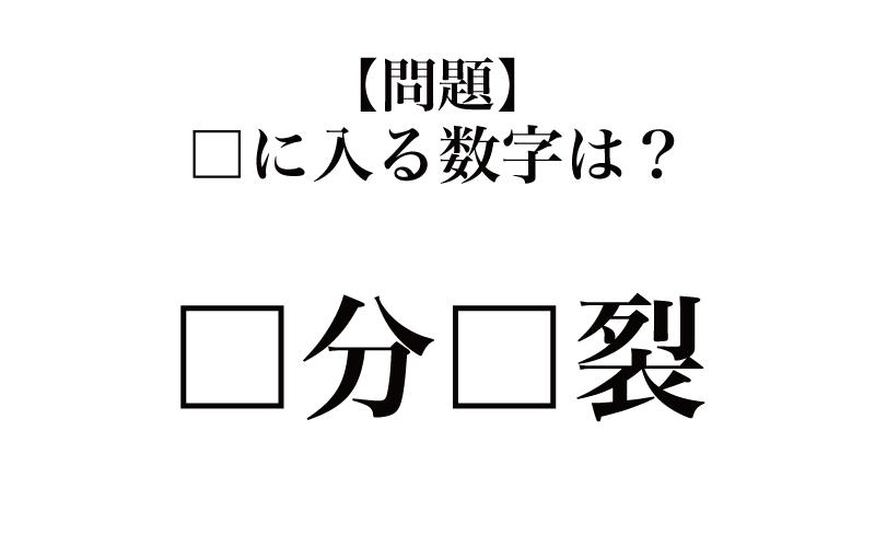 【漢字】全部読める?「微妙に間違えやすい、四字熟語」10選