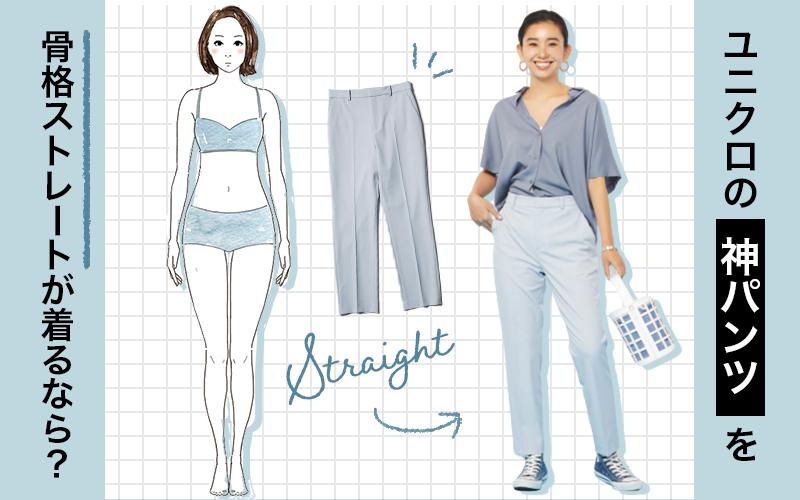 【骨格診断】ユニクロのスマートアンクルパンツを「ストレート体型」が着るなら…?