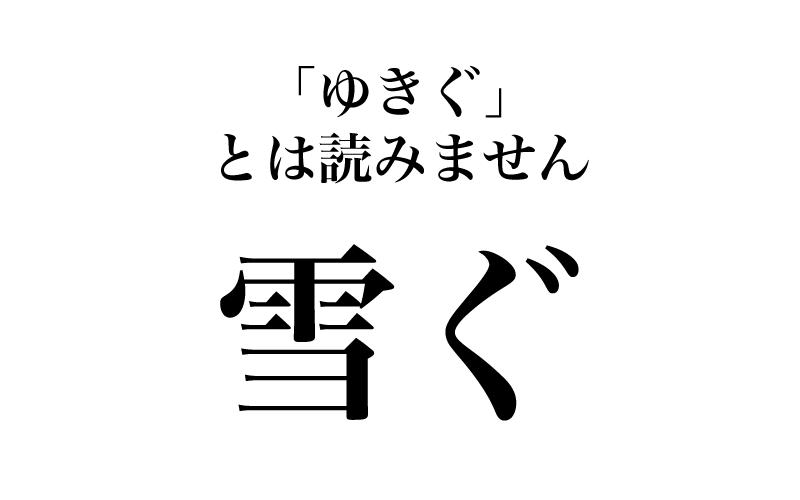 【漢字】「雪ぐ=ゆきぐ」は間違い!実は知らない漢字の読み方3選